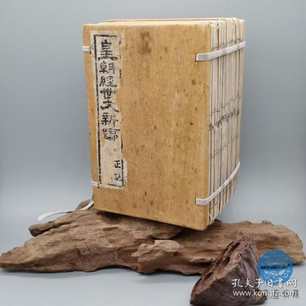 皇朝经世文新编(1——20)册