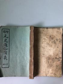 医国14年会文堂书局线装石印本《绘图元史通俗演义》(4、5、6册)