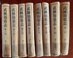 《武林坊巷志》精装版,八册全套,总量:1100册