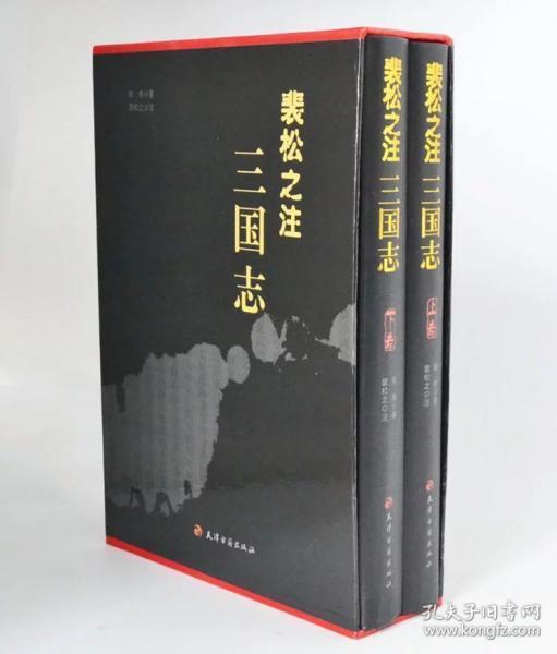 裴松之注 三国志