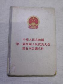中华人民共和国第一届全国人民代表大会第五次会议文件