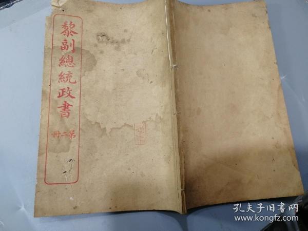 《黎副总统政书》存第二册(卷二、三),1册全。