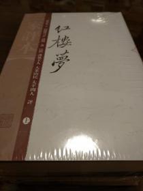 红楼梦 三家评本 全二册 精装 曹雪芹高鹗著 上海古籍出版社  正版书籍(全新塑封)