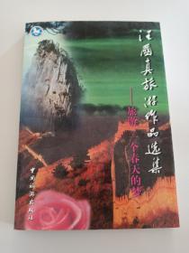 汪国真  亲笔签名本《汪国真旅游作品选集》,初版仅4000册,品相如图