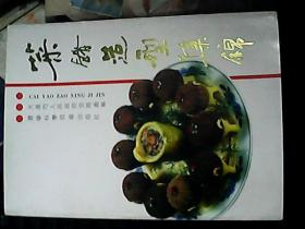 菜肴造型集锦(16开.铜版.彩印)私藏品较好