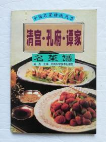 清宫·孔府·谭家名菜谱——中国名菜精选丛书(一版一印)*已消毒