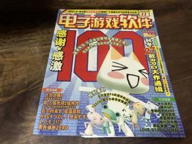 电子游戏软件 2002.11