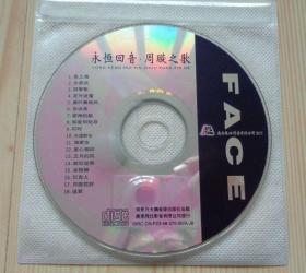 90年代老歌曲CD 没有外盒 仅光盘本身 永恒回音 周璇之歌 播放面有些细微划痕 盘心圈有激光ISRC编码 播放全正常 二手物品卖出不退不换