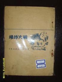 【新文学精品】战火纷飞 刘白羽著-1949年版
