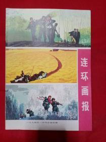 连环画报1974年1月号总第四期、2月号总第五期、3月号总第六期、4月号总第七期、5月号总第八期共五册合售