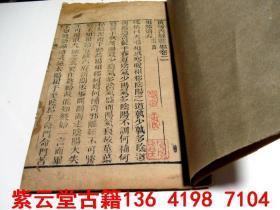 【明末清初】中国最早的中医名篇【皇帝内经灵枢】卷2 #4977