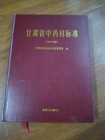 甘肃省中药材标准2009年版