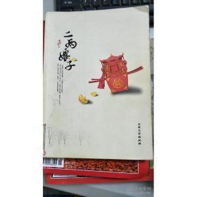 现货【旧书二手书】二两娘子9787802402485  安思源