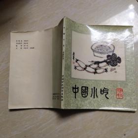 中国小吃(湖南风味)