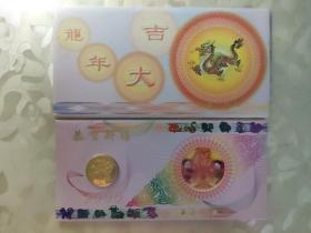 纪念币:2000年 24K镀金生肖礼品贺卡带封(庚辰年)上海造币厂    0006  明信片箱3