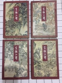 笑傲江湖(1-4)三联1994年1版1印