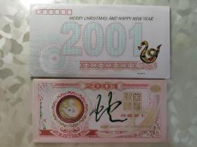 纪念币:2001年吉祥蛇年珍藏贺卡带封 (辛巳年)上海锦元文化发展有限公司    0005  明信片箱3