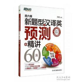 新东方:四六级新题型之汉译英预测+精讲60篇