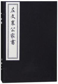 左文襄公家书(老版 16开线装 全一函二册)