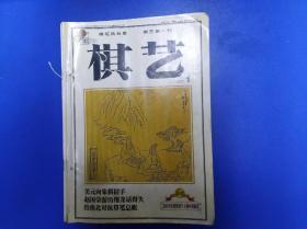 棋艺(2001年下全12册)16开