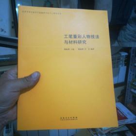 工笔重彩人物技法与材料研究/北京市美术教育实验教学示范中心教材系列(16开)