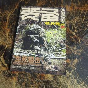 ARMS装备【《轻兵器》增刊2008/1、2】