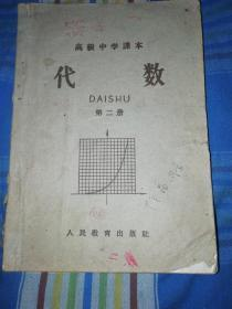 高级中学课本《代数》〈第二册〉
