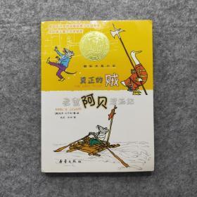 【正版全新】真正的贼:老鼠阿贝漂流记 Real thief【国际大奖小说】