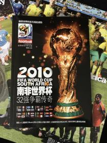 2010南非世界杯32强争霸传奇(附1碟2张双面海报)