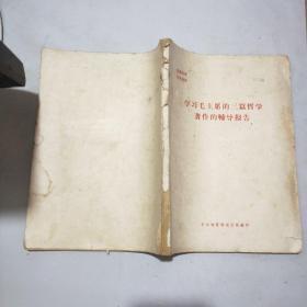 学习毛主席的三篇哲学著作的辅导报告(16开)