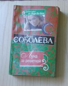 俄语原版 Луна за решеткой by соболева 著