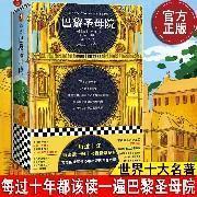 读客经典文库:巴黎圣母院(全新精美珍藏版!)
