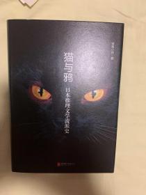 猫与鸦:日本推理文学流派史