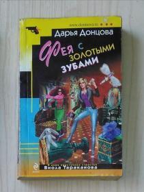 俄语原版  с золотыми зубами by Дарья Донцова 著