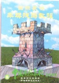 【正版】中国国际象棋(2002.2) 车类残局教程(上册)