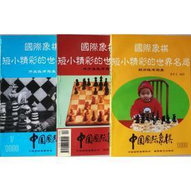 【正版】国际象棋短小精彩的世界名局(开放性布局 半开放性布局 封闭性布局)3本