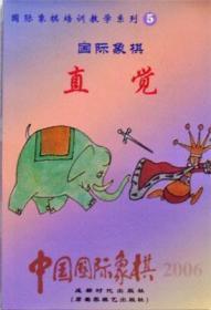 【正版】中国国际象棋(2006.5) 国际象棋直觉