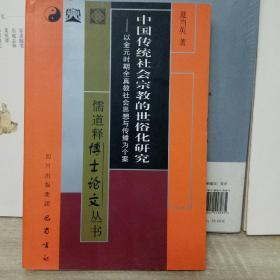 中国传统社会宗教的世俗化研究