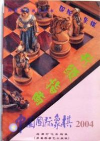 【正版】中国国际象棋(2004.2) 升级指南