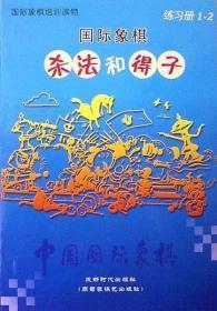 【正版】中国国际象棋(2002.6) 杀法和得子练习册(增量版 新版)
