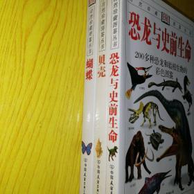 恐龙与史前生命:200多种恐龙和始祖生物的彩色图鉴,贝壳:全世界500多种贝壳的彩色图鉴,蝴蝶:全世界500多种蝴蝶的彩色图鉴,3册合售