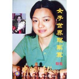 【正版】中国国际象棋(2001.6)《女子世界冠军赛特集》
