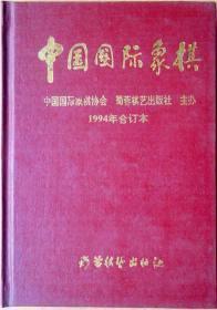 【正版】中国国际象棋(1994年1-6期合订本)