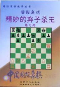 【正版】中国国际象棋(2005.2) 精妙的弃子杀王练习册