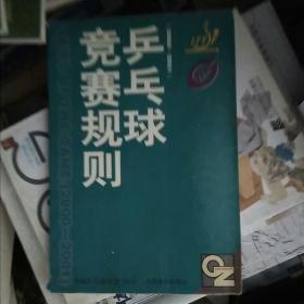 乒乓球竞赛规则 (2000-2001)