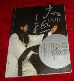 道家三丰36式太极拳  带DVD光盘