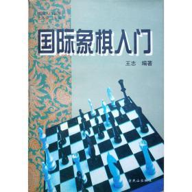 【正版】国际象棋入门 王志 编著,老书