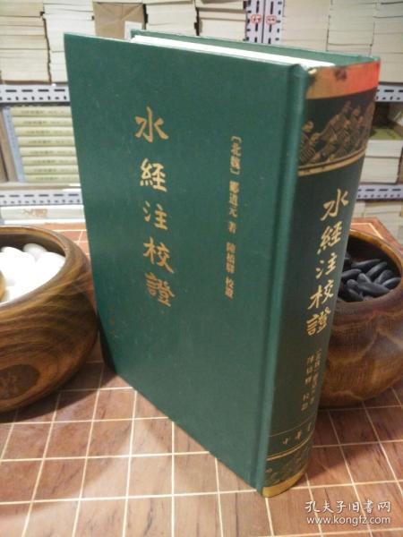 水经注校证 中国古代地理总志丛刊 精装 一版三印