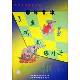 【正版】中国国际象棋(2003.4) 马象残局练习册