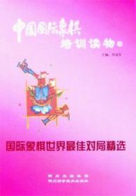 中国国际象棋培训读物⑥《国际象棋世界最佳对局精选》